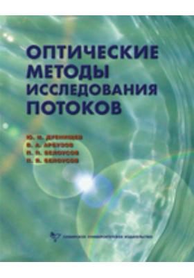 Оптические методы исследования потоков