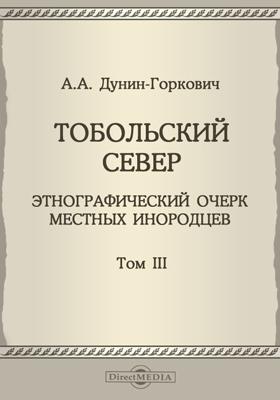 Тобольский Север : Этнографический очерк местных инородцев. Т. 3