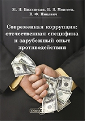 Современная коррупция : отечественная специфика и зарубежный опыт противодействия: монография