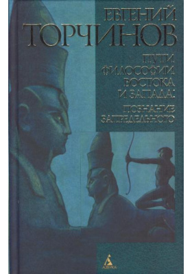 Пути философии Востока и Запада : Познание запредельного