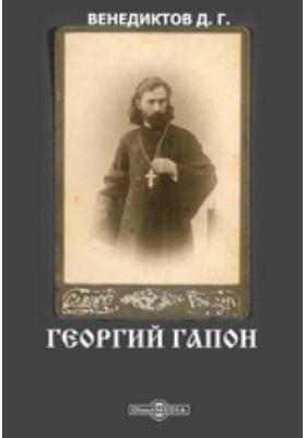 Георгий Гапон : биографический справочник: справочник