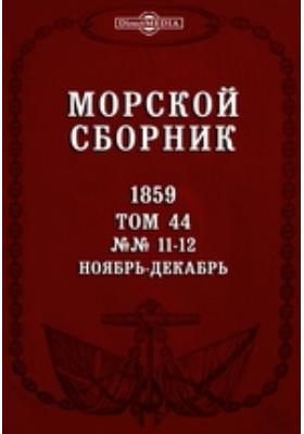 Морской сборник: журнал. 1859. Т. 44, №№ 11-12, Ноябрь-декабрь