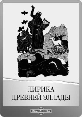 Лирика древней Эллады : В переводах русских поэтов: художественная литература
