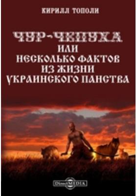 Чур-чепуха, или Несколько фактов из жизни украинского панства