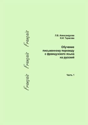 Обучение письменному переводу с французского языка на русский: учебно-методические рекомендации, Ч. 1