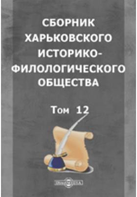 Сборник Харьковского историко-филологического общества. Т. 12