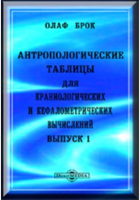 Антропологические таблицы для краниологических и кефалометрических вычислений: Об употреблении антропологических таблиц. Вып. 1. Введение