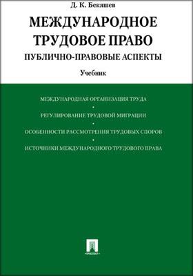 Международное трудовое право (публично-правовые аспекты): учебник