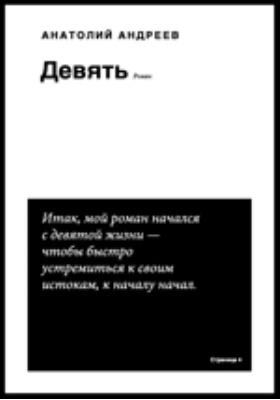 Девять : утопический роман об антиутопии: художественная литература