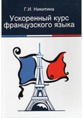 Ускоренный курс французского языка: учебное пособие