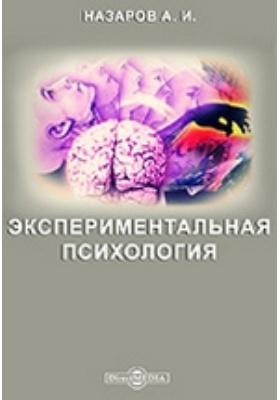 Экспериментальная психология: пособие