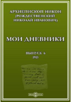Мои дневники: документально-художественная литература. Выпуск VI. 1915