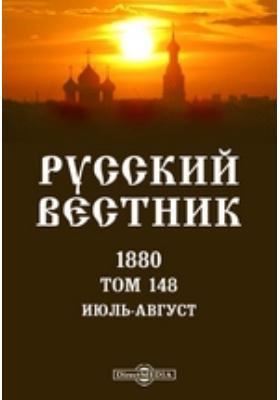 Русский Вестник. Т. 148. Июль-август