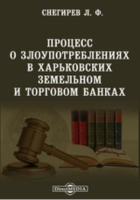 Процесс о злоупотреблениях в Харьковских земельном и торговом банках