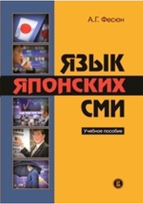 Язык японских СМИ: учебное пособие
