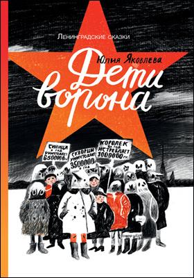 Дети ворона. 1938 год: художественная литература