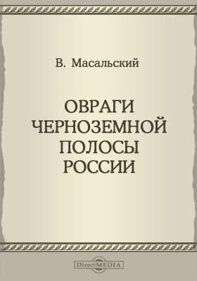 Овраги черноземной полосы России, их распространение, развитие и деятельность