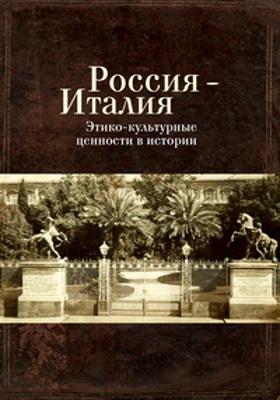 Россия – Италия : этико-культурные ценности в истории: научно-популярное издание
