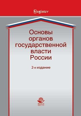 Основы органов государственной власти России: учебное пособие