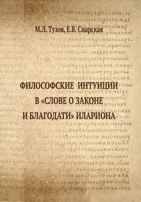 Философские интуиции в «Слове о законе и благодати» Илариона: монография