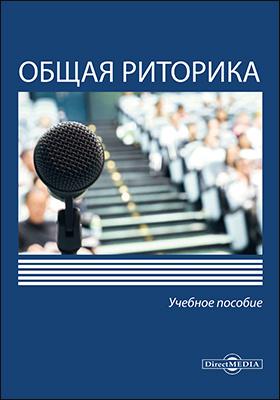 Общая риторика: учебное пособие