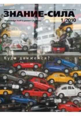 Знание-сила. 2010. № 1