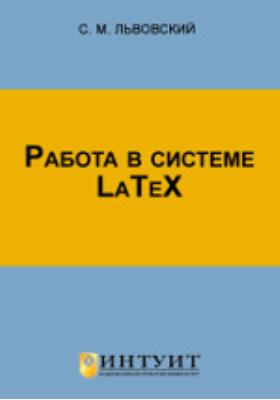 Работа в системе LaTeX: курс