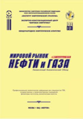 Мировой рынок нефти и газа: журнал. 2010. № 1