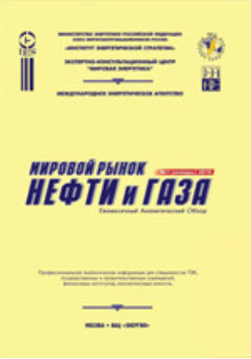 Мировой рынок нефти и газа: журнал. 2010. № 10