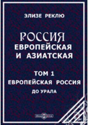 Россия европейская и азиатская До Урала. Т. 1. Европейская Россия