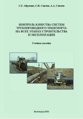 Контроль качества систем трубопроводного транспорта на всех этапах строительства и эксплуатации: учебное пособие
