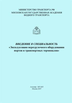 Введение в специальность «Эксплуатация перегрузочного оборудования портов и транспортных терминалов» (190602.65.): учебное пособие