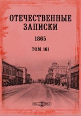 Отечественные записки. 1865. Т. 161