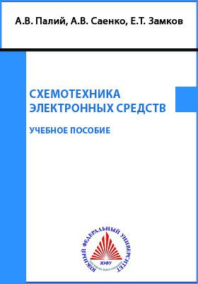 Схемотехника электронных средств: учебное пособие