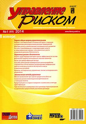 Управление риском: ежеквартальный аналитический журнал. 2014. № 1(69)