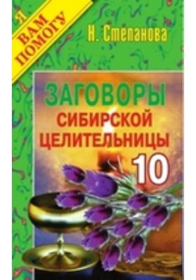 Заговоры сибирской целительницы: художественная литература. Вып. 10