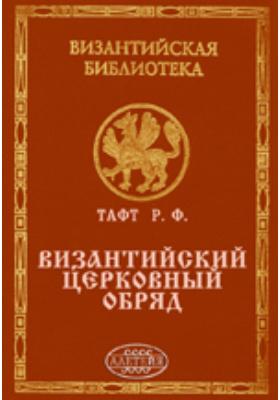 Византийский церковный обряд. Краткий очерк