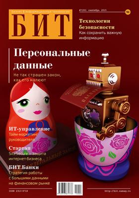 БИТ. Бизнес & Информационные технологии: журнал. 2015. № 7(50)