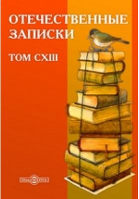 Отечественные записки. Учено-литературный журнал: журнал. 1857. Т. 113. Июль