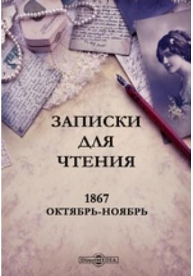 Записки для чтения: журнал. 1867. Октябрь-ноябрь
