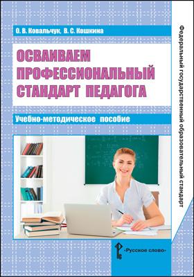 Осваиваем профессиональный стандарт педагога: учебно-методическое пособие