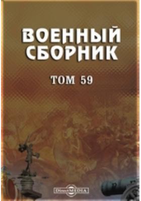 Военный сборник. 1868. Т. 59