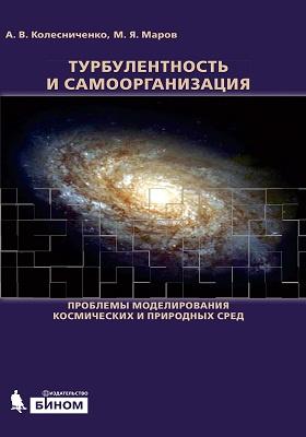 Турбулентность и самоорганизация : Проблемы моделирования космических и природных сред: монография
