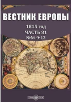 Вестник Европы. 1815. №№ 9-12, Май-июнь, Ч. 81