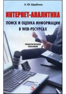 Интернет-аналитика : поиск и оценка информации в web-ресурсах: практич...