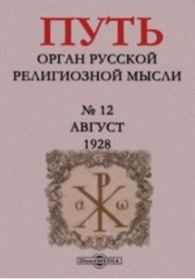 Путь. Орган русской религиозной мысли. 1928. № 12, Август