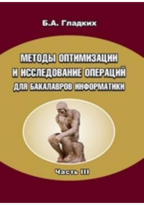Методы оптимизации и исследование операцийдля бакалавров информатики: учебное пособие, Ч. 3. Теория решений