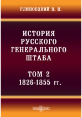 История русского Генерального Штаба. Т. 2. 1826-1855 гг