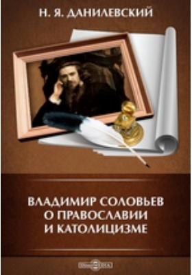 Владимир Соловьев о православии и католицизме
