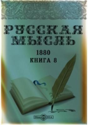 Русская мысль: журнал. 1880. Книга 8, Июль